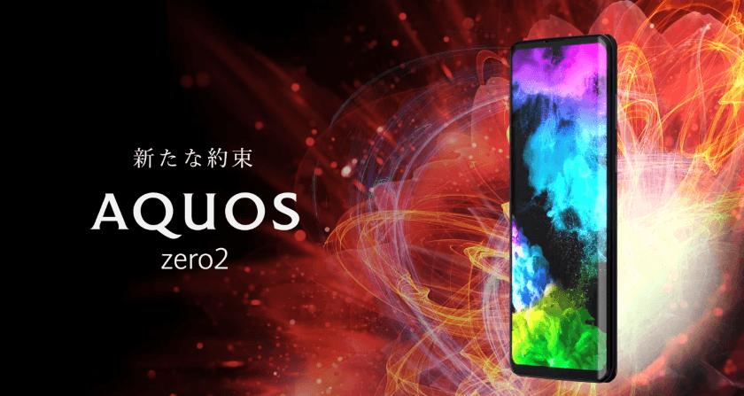 Sharp анонсировала смартфон Aquos Zero 2 с кадровой частотой экрана 240 Гц (sharp aquos zero 2)