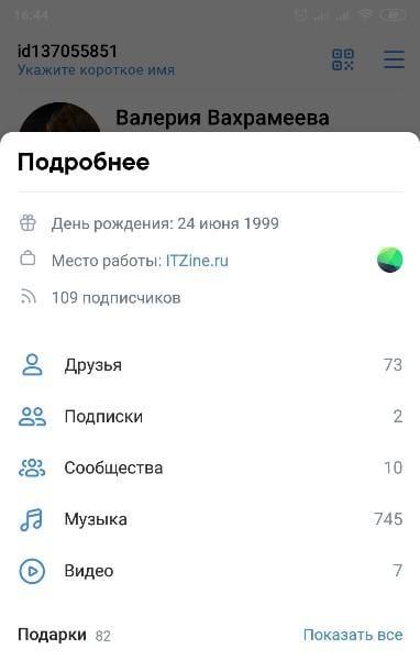 Обзор редизайна мобильного приложения ВКонтакте. Доступно по QR-коду (0vx9)