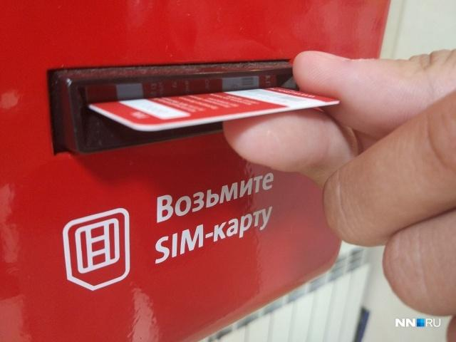 МТС установил терминалы для быстрой покупки сим-карт (3adb5b08cb30761eeb3953177c99251167bebb9d 640)