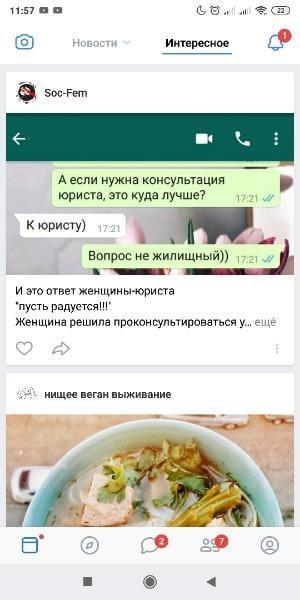 Обзор редизайна мобильного приложения ВКонтакте. Доступно по QR-коду (3ma3b9i8wwm)