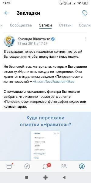 Обзор редизайна мобильного приложения ВКонтакте. Доступно по QR-коду (e3zxfow h 4 1)