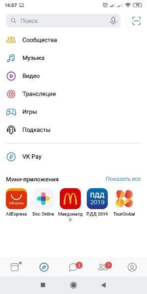 Обзор редизайна мобильного приложения ВКонтакте. Доступно по QR-коду (i1m94wy3uzu)