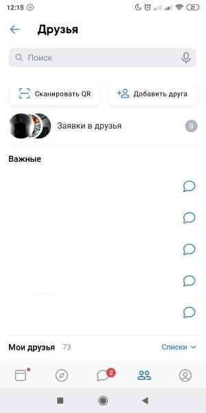Обзор редизайна мобильного приложения ВКонтакте. Доступно по QR-коду (kga7ea7jsii)