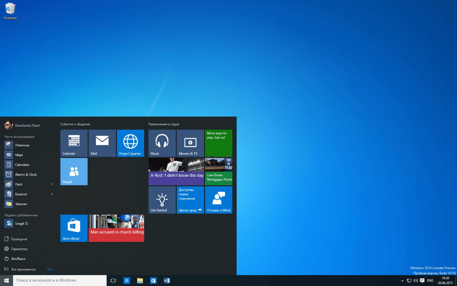 Microsoft повысит безопасность Windows на аппаратном уровне (menyu 7)