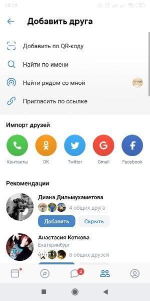 Обзор редизайна мобильного приложения ВКонтакте. Доступно по QR-коду (o4t90te 40i 1)
