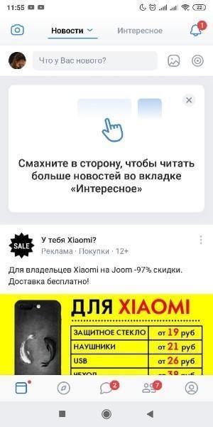 Обзор редизайна мобильного приложения ВКонтакте. Доступно по QR-коду (p4yrjtkotbi)