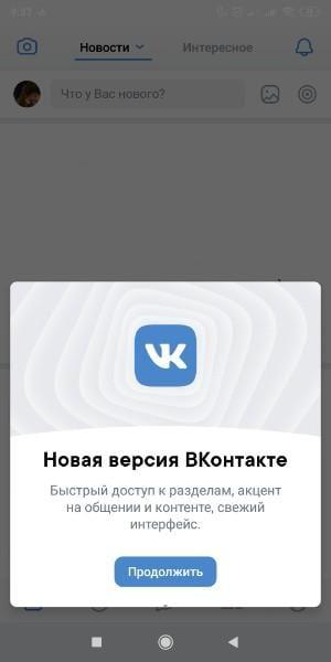 Инструкция: Как обновить приложение ВКонтакте через QR-код (pdek4804qk)