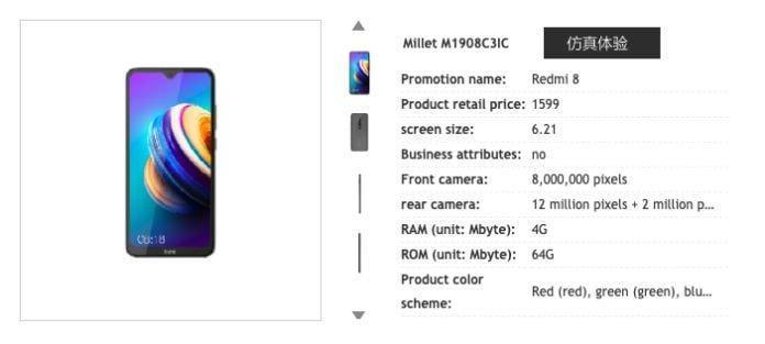 Раскрыты характеристики и цена смартфона Redmi 8 (redmi 8 china telecom)