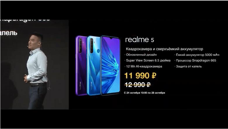 Realme представила в России смартфоны Realme 5 и Realme 5 Pro (snimok jekrana 2019 10 23 v 19.47.39 large)