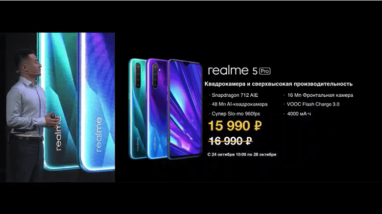 Realme представила в России смартфоны Realme 5 и Realme 5 Pro (snimok jekrana 2019 10 23 v 19.48.39 1 large)