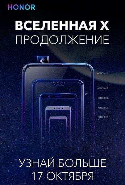 Объявлена дата начала продаж в России смартфона Honor 9X (unnamed)