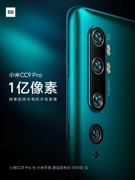 Xiaomi готовит к выпуску смартфон с камерой 108 Мп (xiaomi mi cc9 pro november 5 launch date large)