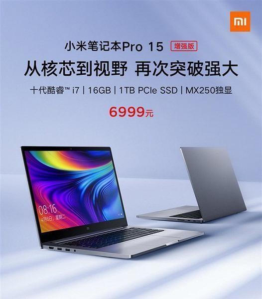 Xiaomi представила линейку ноутбуков Mi Notebook Pro 15.6 Enhanced Edition ()
