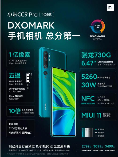 Xiaomi официально представила смартфон Xiaomi Mi CC9 Pro со 108-мегапиксельной пентакамерой (2019 11 05 11 48 32)