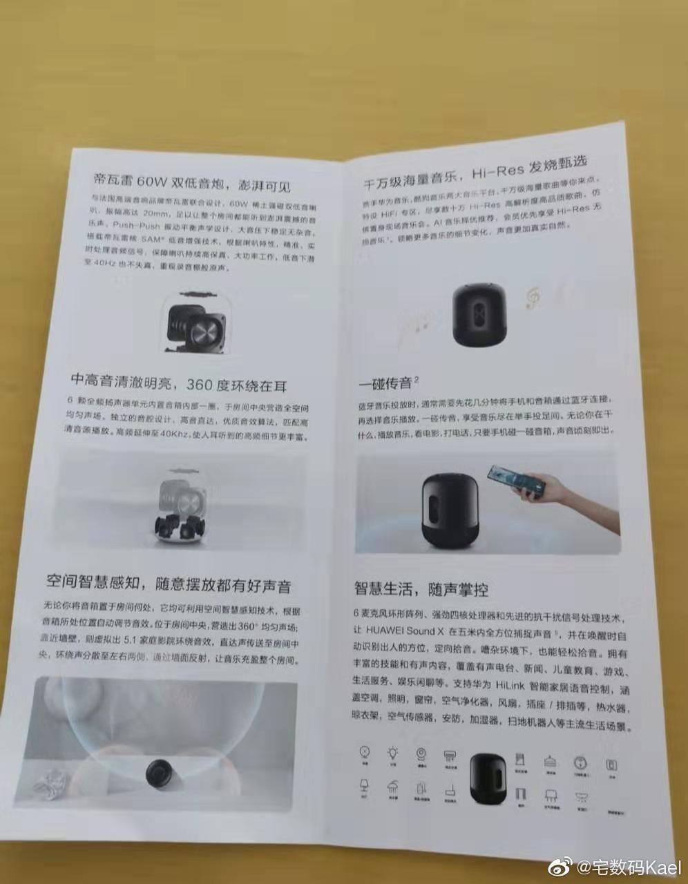 Рассекречены характеристики умной колонки Huawei Sound X (2019 11 19 11 02 15)