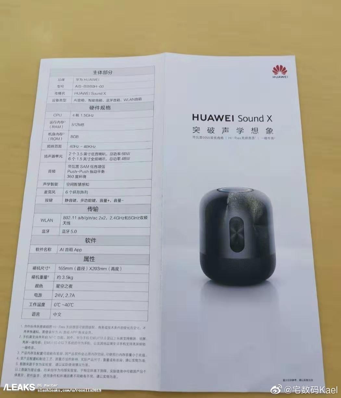 Рассекречены характеристики умной колонки Huawei Sound X (2019 11 19 11 02 28)
