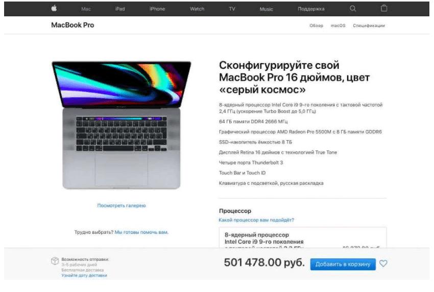 Россияне получили возможность купить 16-дюймовый MacBook Pro (bezymjannyj)