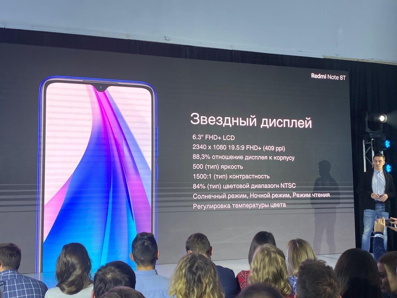 Xiaomi представила смартфон Note 8T (img 20191121 211439 887)