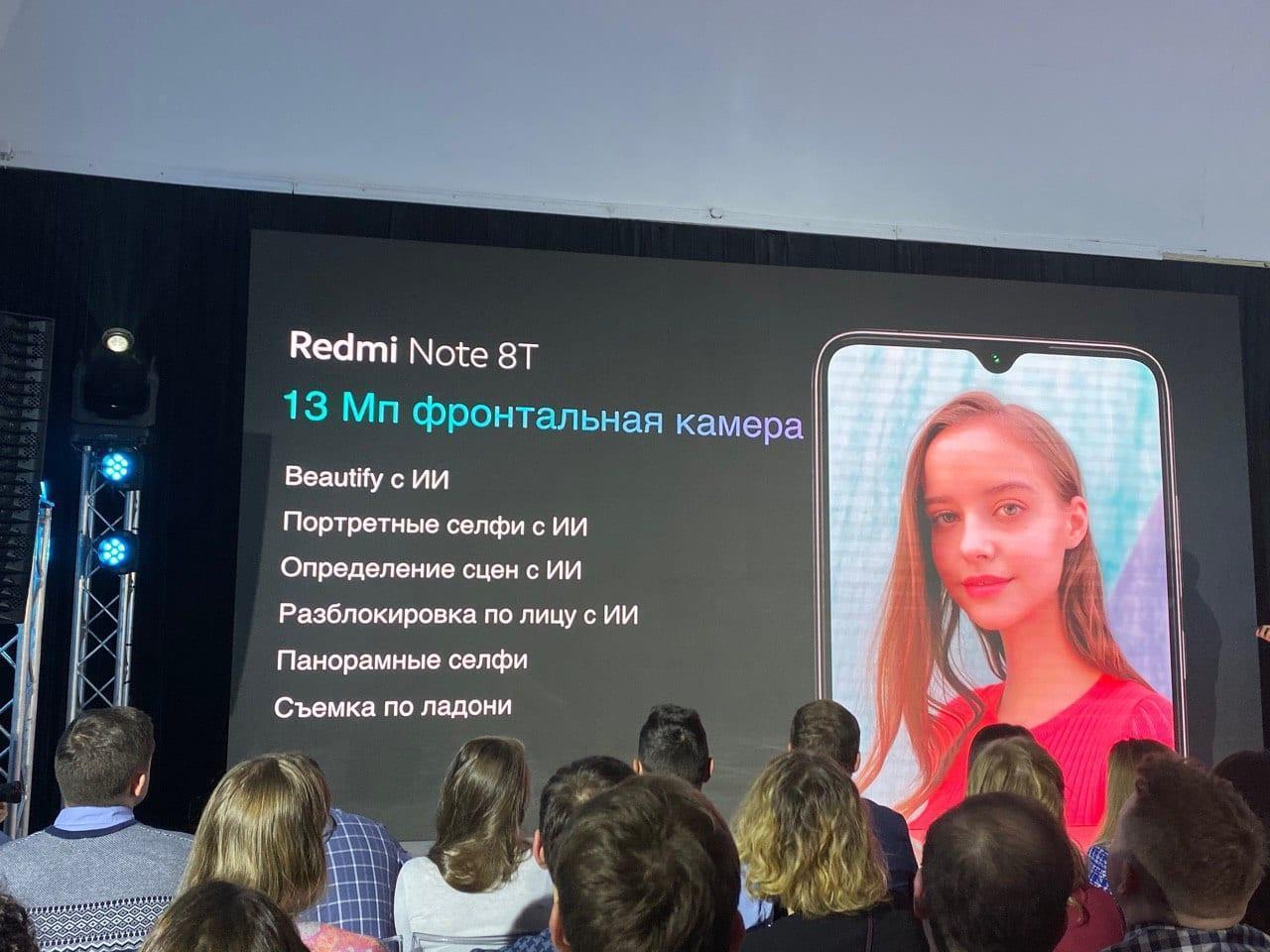 Xiaomi представила смартфон Note 8T (img 20191121 212833 151)