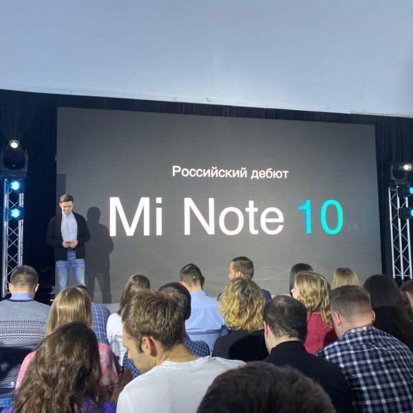 Xiaomi представила Mi Note 10 и Mi Note 10 Pro в России (img 20191121 213306 162)