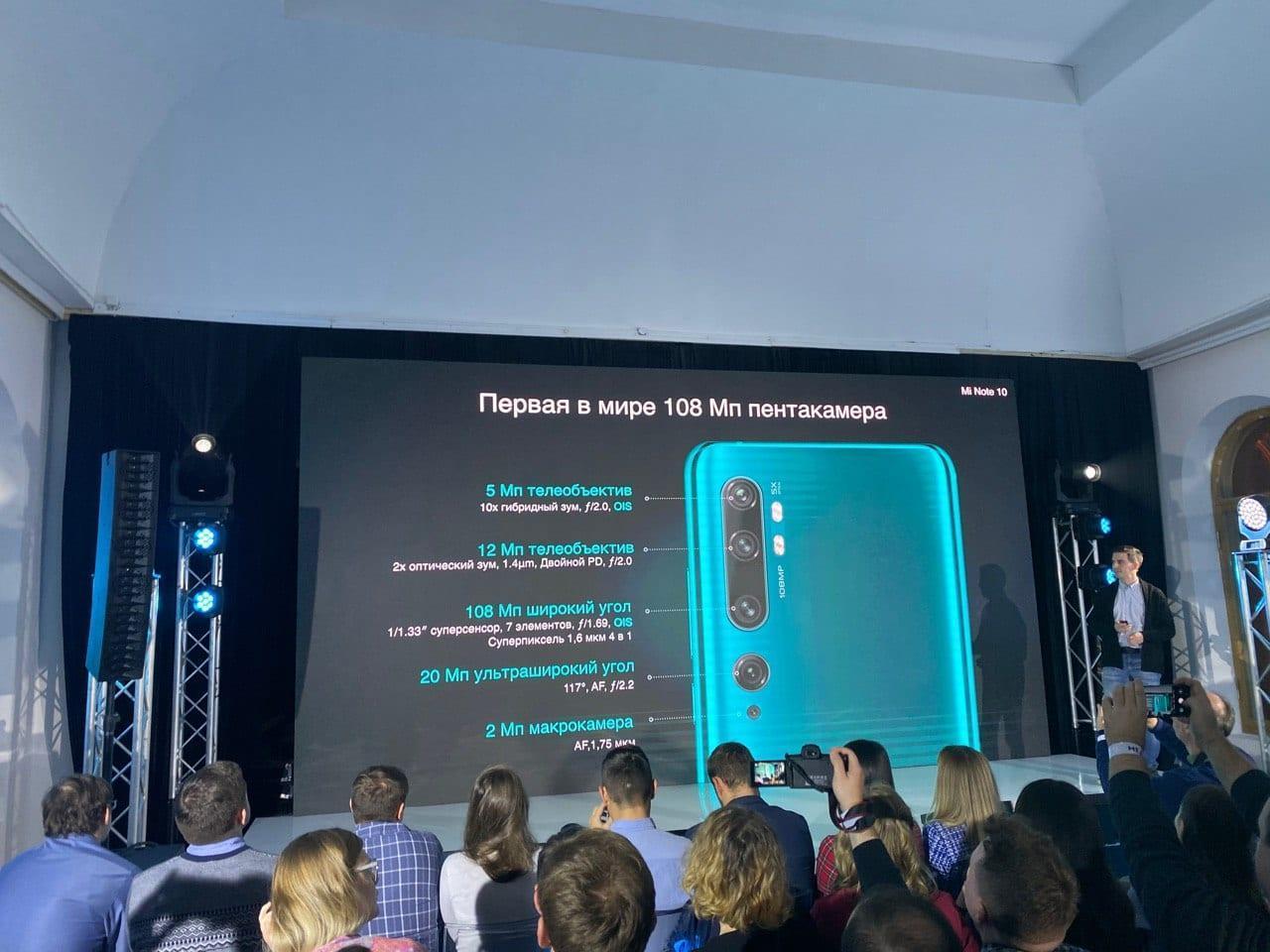 Xiaomi представила Mi Note 10 и Mi Note 10 Pro в России (img 20191121 213315 385 1)