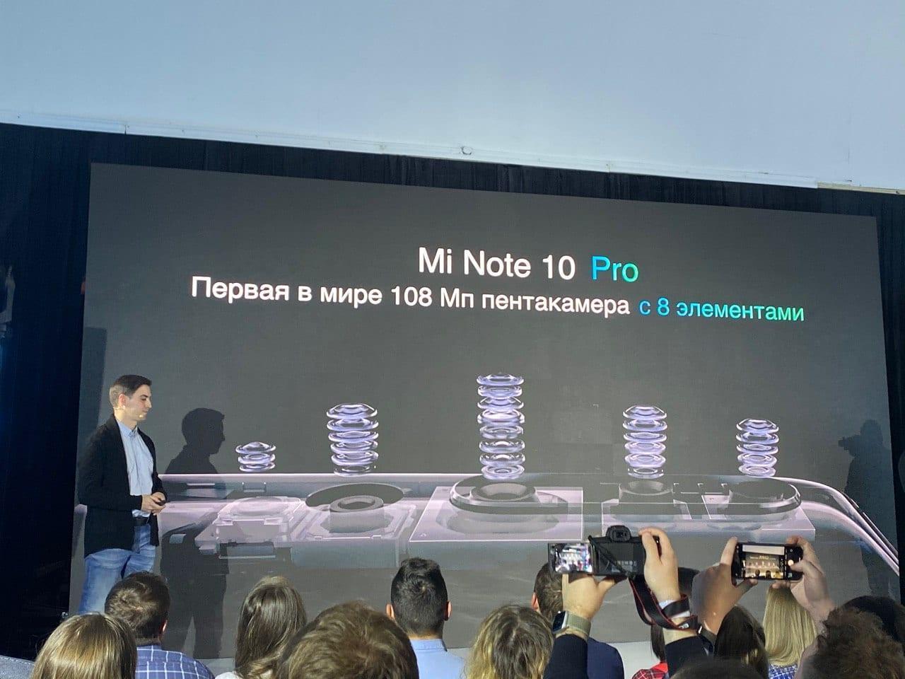Xiaomi представила Mi Note 10 и Mi Note 10 Pro в России (img 20191121 213910 116)