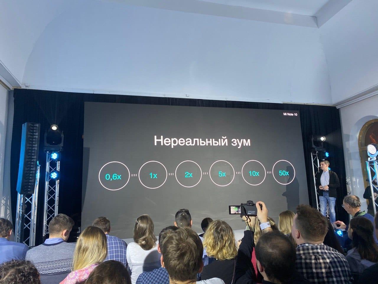 Xiaomi представила Mi Note 10 и Mi Note 10 Pro в России (img 20191121 213913 958)