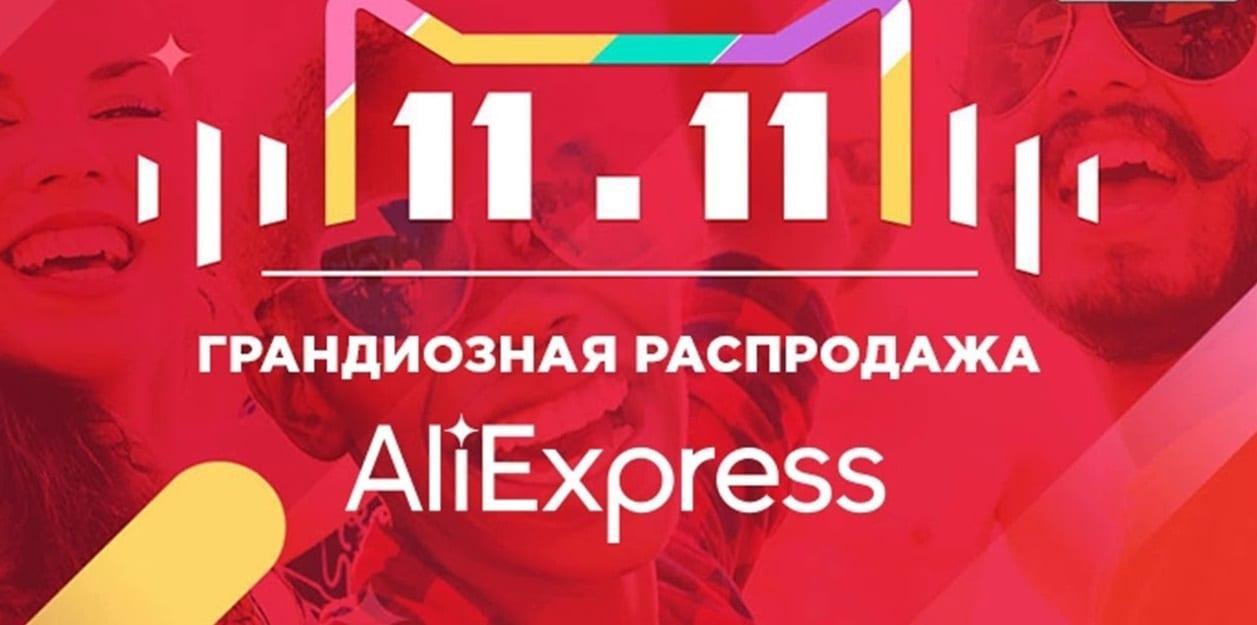 Сегодня стартовала грандиозная распродажа 11.11 на AliExpress и других площадках (maxresdefault 3)
