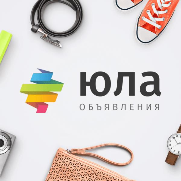 Теперь в приложении Юла продавец может демонстрировать товар покупателю через видеозвонки (og)