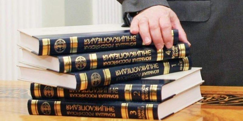 Объявлена дата запуска российского аналога «Википедии» (pr)