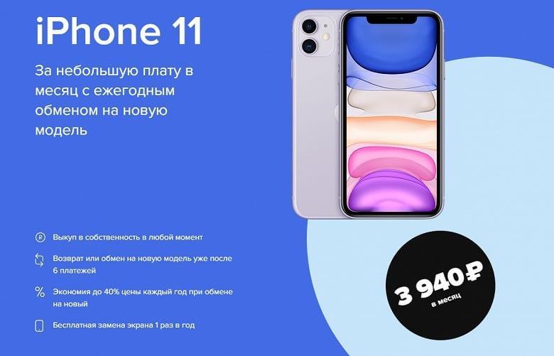 В России появился сервис аренды iPhone (screenshot 1 1 large)