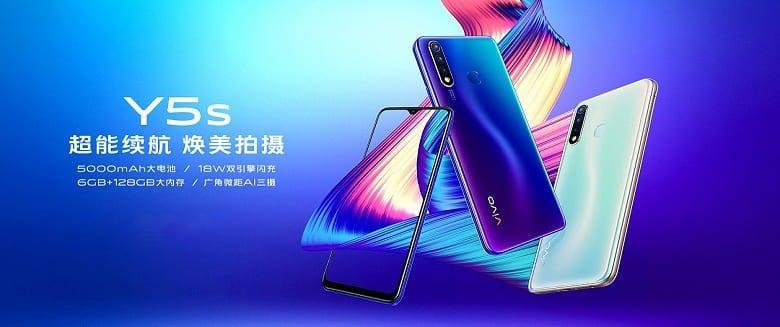Vivo анонсировала недорогой смартфон Vivo Y5s с аккумулятором на 5000 мАч (vivo y5s large)
