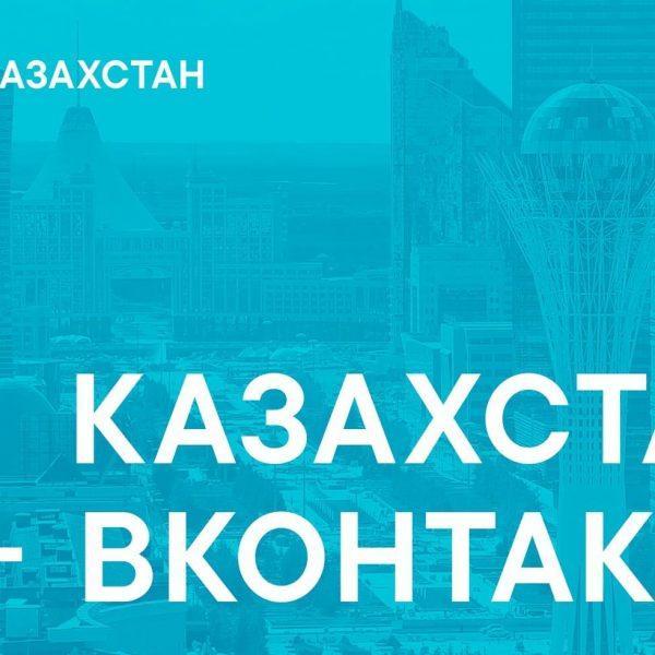 """""""ВКонтакте"""" откроет представительство в Казахстане (vk kazakhstan)"""