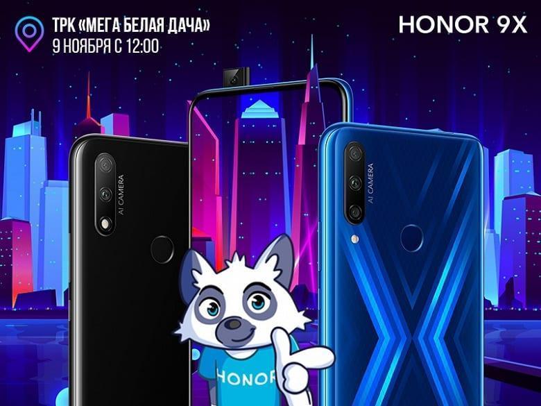 В России стартовали продажи смартфона Honor 9X ()