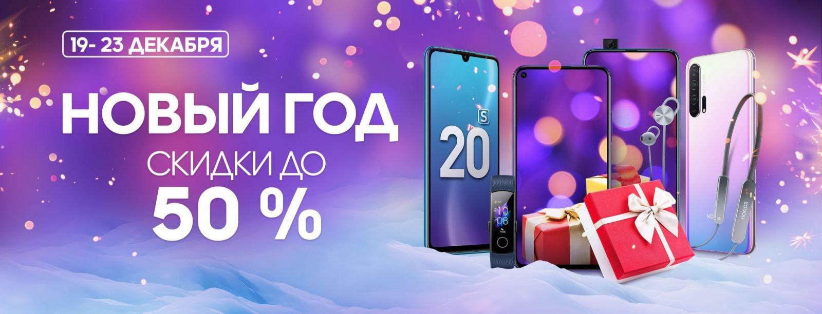 Huawei и Honor запустили новогодние акции в магазинах (1 3 scaled)