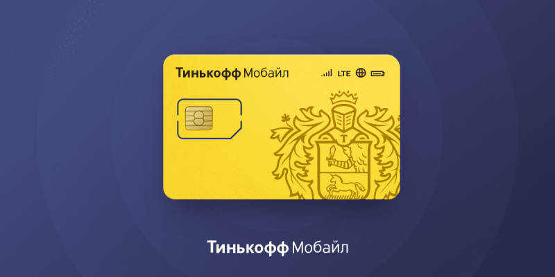 """Тинькофф мобайл"" создал сервис для подключения к Wi-Fi в метро без рекламы (1292c0a6 6b76 479a 942a 849ae6999be7)"