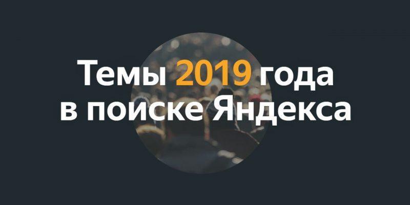 «Яндекс» опубликовал рейтинг самых популярных поисковых запросов россиян (1kkrfopw8x79)