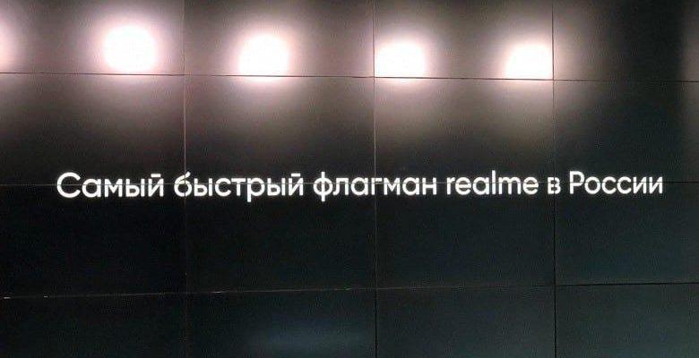 Компания Realme представила в России смартфон Realme X2 Pro (5565)