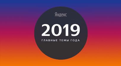«Яндекс» опубликовал рейтинг самых популярных поисковых запросов россиян (952e3f3ffbc1baa88f3c10cf0b9a53aa)