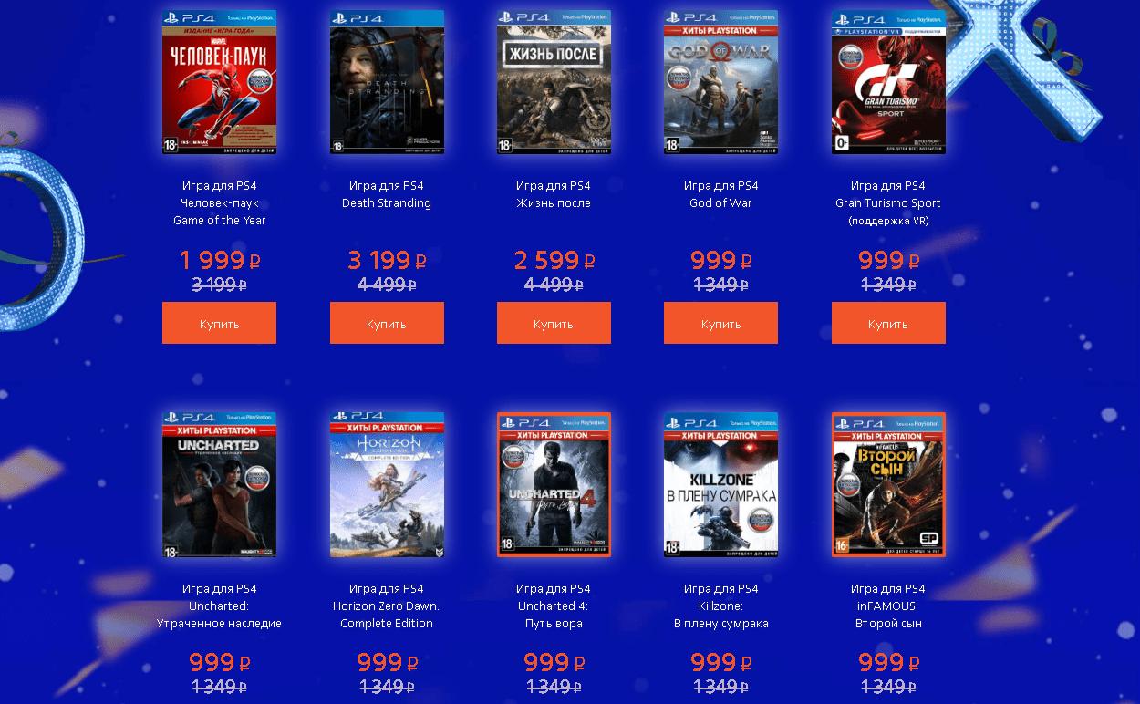 Sony объявила о начале новогодней распродажи (bezymjannyj 2)