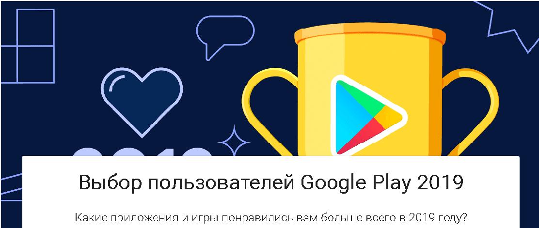 Google представила рейтинг лучших игр, приложений и фильмов 2019 года (bezymjannyj)