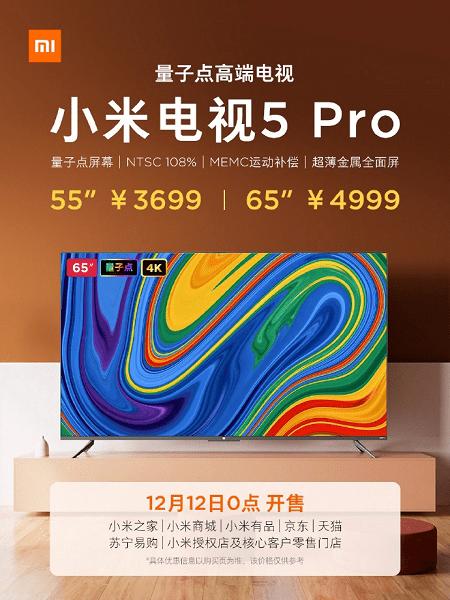 Объявлена дата начала продаж смарт-ТВ Xiaomi Mi TV 5 Pro (chshshchsh)
