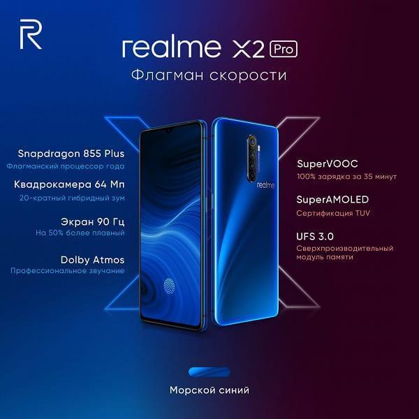 Компания Realme представила в России смартфон Realme X2 Pro ()