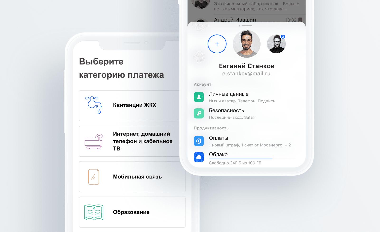 Теперь через почту Mail.ru можно оплачивать коммунальные услуги (mobile)