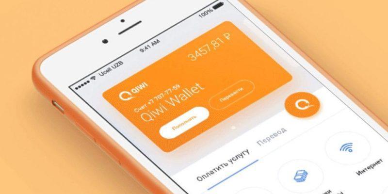 Qiwi начала выявлять сомнительные транзакции с помощью нового алгоритма (qiwi 1024x763 1)