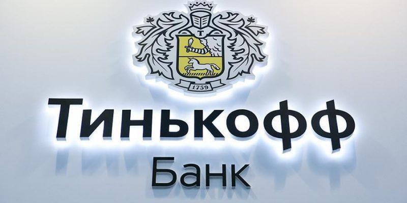 «Тинькофф» установил в Москве первый цифровой банкомат (rian 5670750.hr .ru)