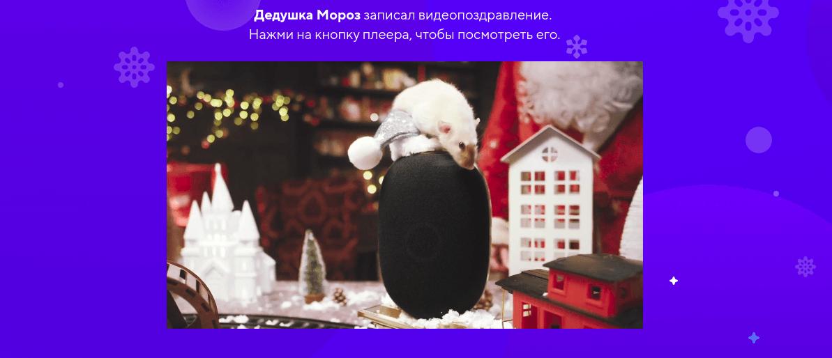 Умная колонка от Mail.ru Group засветилась на поздравлении Деда Мороза (snimok jekrana ot 2019 12 03 11 53 57 1)