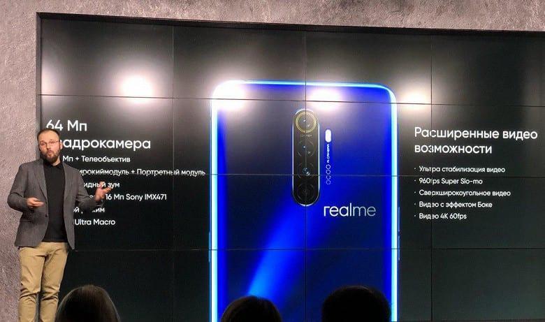 Компания Realme представила в России смартфон Realme X2 Pro (u)