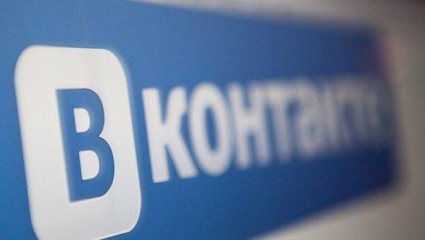 Доступ к соцсетям «ВКонтакте» и «Одноклассники» скоро станет бесплатным ()