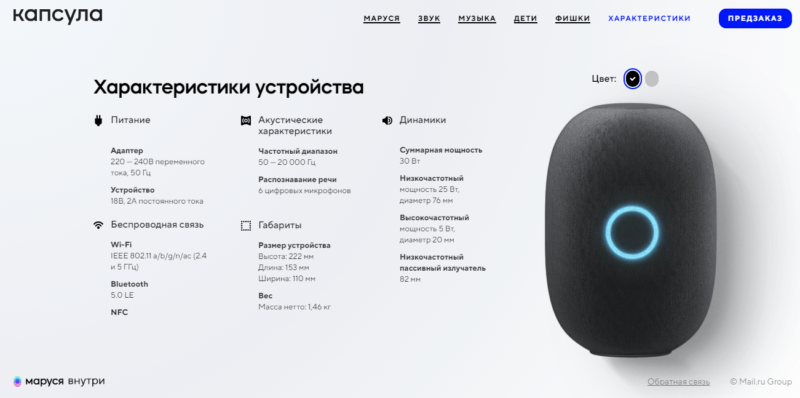 Mail.ru Group выпустила собственную умную колонку «Капсула» (bez nazvanija)